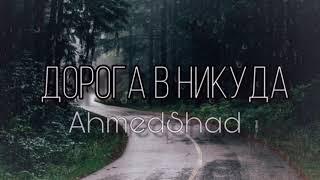 Ahmedshad - Я буду любить тебя всегда (Дорога в никуда)