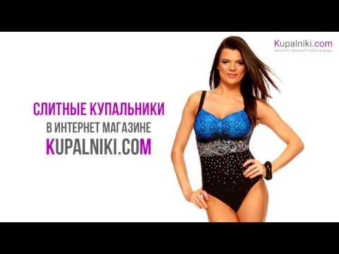 Слитные купальники в интернет-магазине Kupalniki.com