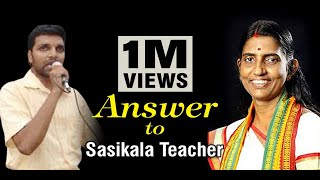 Answer to Sasikala Teacher