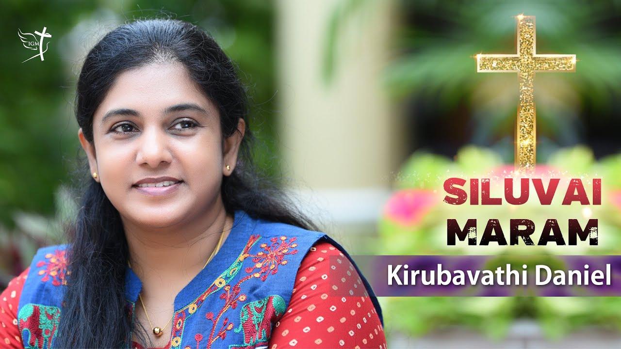 Siluvai Maram Tharum  – சிலுவை மரம் தரும்