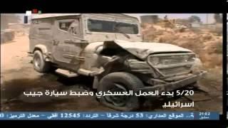 الجيش العربي السوري يضبط أسلحة إسرائيلية وأمريكية الصنع مع الإرهابيين 8-6-2013