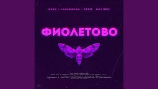 Download Фиолетово Mp3 and Videos