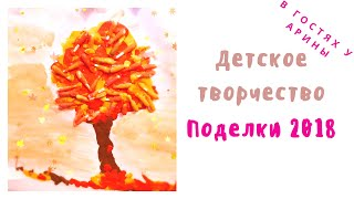 ДЕТСКОЕ ТВОРЧЕСТВО.ПОДЕЛКИ 2018