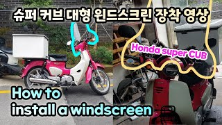 How to install a motorcycle wi…