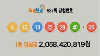 동행복권_937회 당첨정보(로또명당_로또리치)