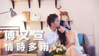 傅又宣 Maggie Fu - 情時多雨 (Official MV)