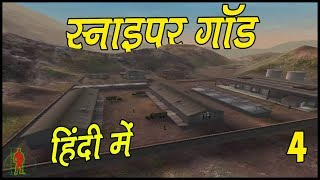 PROJECT IGI #4 || Walkthrough Gameplay in Hindi (हिंदी)