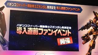 Mobile Suit Zeta Gundam Pachinko Tokyo Event (1)『Japan Shorts』