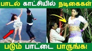 பாடல் காட்சியில் நடிகைகள் படும் பாட்டை பாருங்க! | Tamil Cinema | Kollywood News | Cinema Seithigal