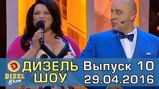 Дизель шоу - полный выпуск 10 от 29.04.16 | Дизель Студио Украина