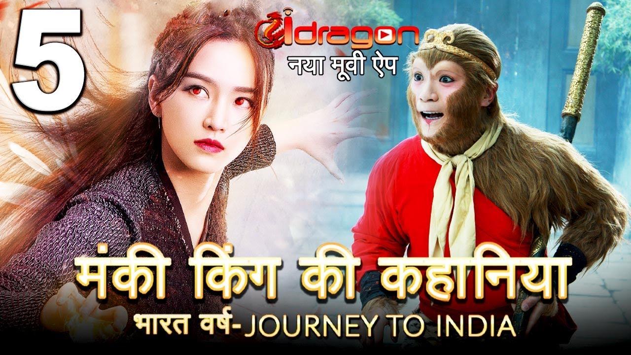 Download 🔥 New Part 4 मंकी किंग की कहानिया   Monkey King Ki Kahaniyan 2021 New release Movie