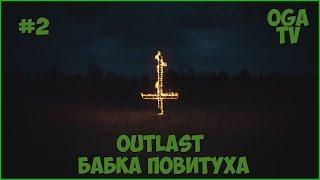 Outlast #2 Бабка Повитуха.