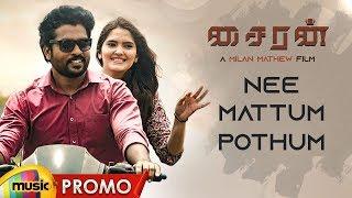 Sirun 2019 Tamil Movie Songs | Nee Mattum Pothum Song Promo | Karthiik | Aiyraa | Milan Mathew