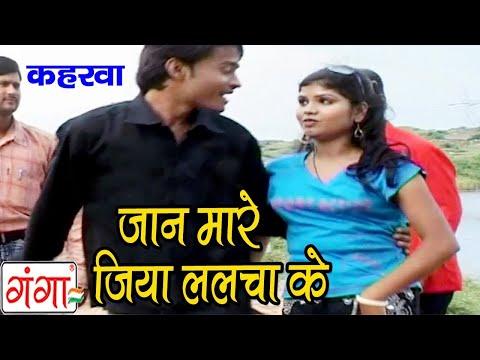 Bhojpuri Hit Songs | जान मरे जिया ललचा के | Dhobiya Geet | Hit Bhojpuri |