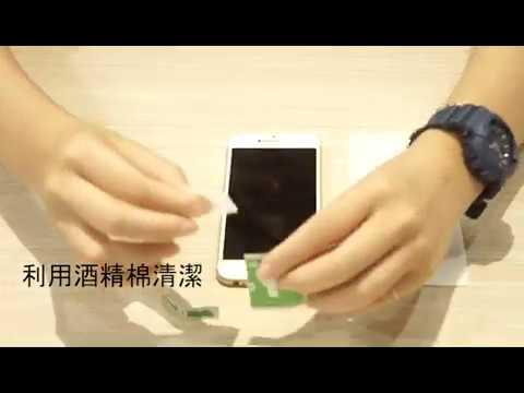一分鐘手機貼膜教學 -如何貼出完美玻璃保護貼 - YouTube