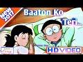 Nobita love song | baaton ko teri | new sad song 2017 | nobita love shizuka song | Doraemon sad song