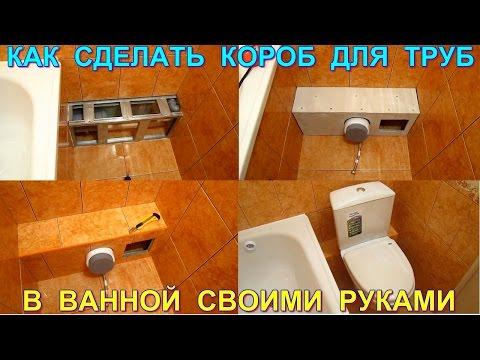 Как сделать короб для труб в ванной своими руками. Мастер класс для новичков