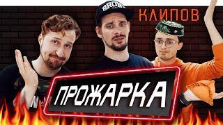 ПРОЖАРКА ТАТАРСКИХ КЛИПОВ #5 | АНТОН ИЗ ФРАНЦИИ