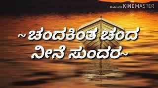 Chandakinta chinda neene Sundar Kannada songs lyrics....