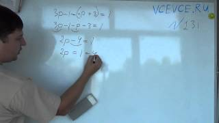 Задача №131. Алгебра 7 класс Макарычев.