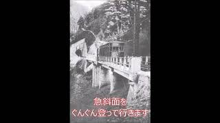 嵐山渡月橋から愛宕山ホテルへ(昭和9年)