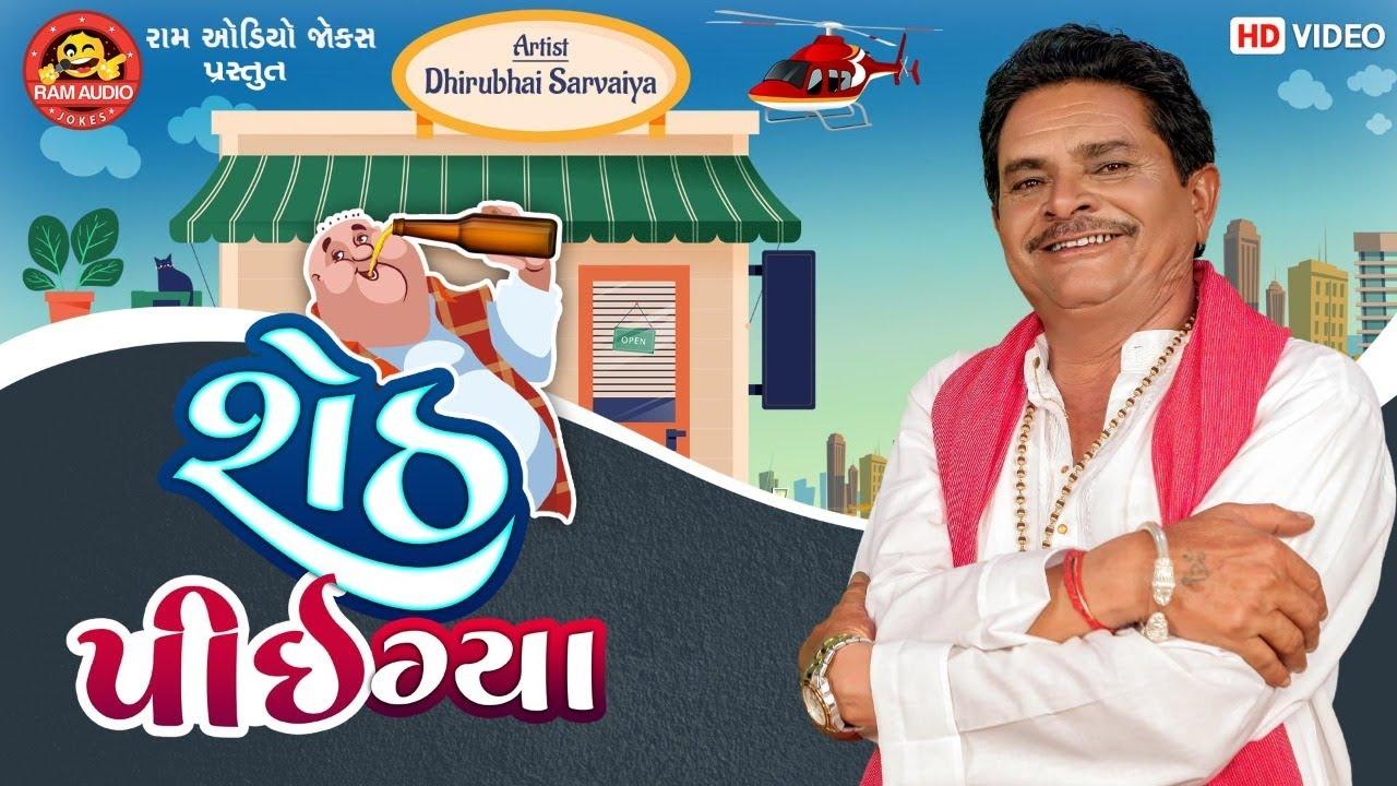Sheth Pie Gaya ||Dhirubhai Sarvaiya ||Gujarati Comedy ||Ram Audio Jokes