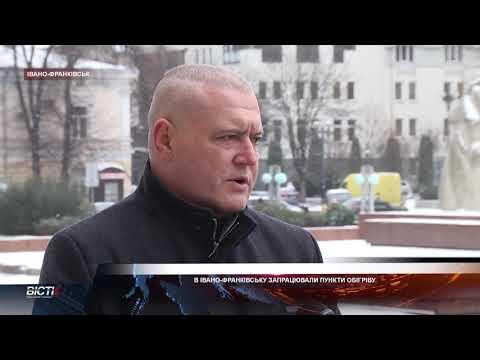 В Івано-Франківську запрацювали пункти обігріву