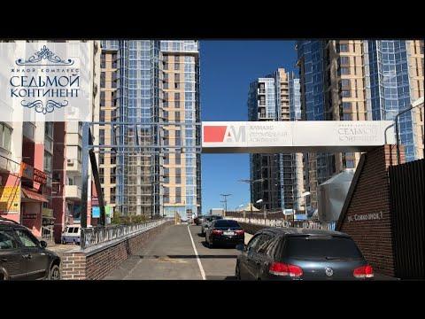 ЖК «Седьмой Континент» | Недвижимость Краснодар | ул. Совхозная дом 1, г. Краснодар