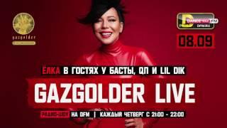 #GazgolderLive [DFM] – 08.09 – Ёлка