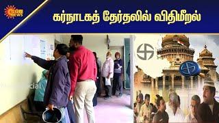 கர்நாடகத் தேர்தலில் விதிமீறல் | National News | Tamil News | Sun News
