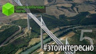 видео: #этоинтересно | Выпуск 5: Самые необычные мосты
