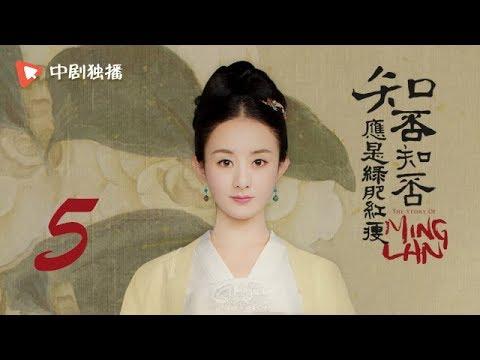 知否知否应是绿肥红瘦【未删减】05(赵丽颖、冯绍峰、朱一龙 领衔主演)