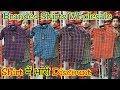 Shirt Me Bhari Discount | Branded Shirt Wholesale | Shirt Wholesale Market | Mandani Market | Shirts