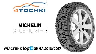 Зимняя шина MICHELIN X-Ice North Xin3 на 4 точки. Шины и диски 4точки - Wheels & Tyres(, 2016-09-08T10:20:25.000Z)