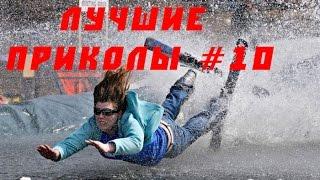 ЛУЧШИЕ ПРИКОЛЫ #10 BEST FAILS OF THE WEEK