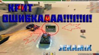 СМЕШНЫЕ МОМЕНТЫ С JekaMIX #1 | КРИТ ОШИБКА!!!