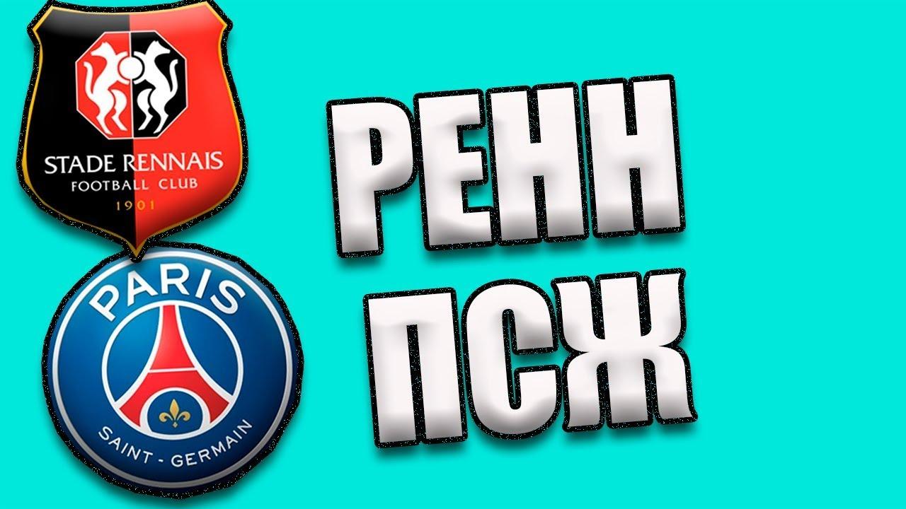 Лига 1. Прогноз на матч Ренн — ПСЖ