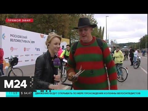 В столице пройдет велофестиваль - Москва 24