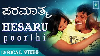 HESARU POORTHI HELADE - 4K Lyrical Video Song | Paramaathma Movie | Puneeth Rajkumar, Deepa Sannidhi
