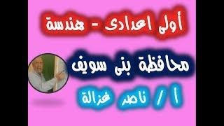 الصف الاول الاعدادى - هندسة=حل محافظة بنى سويف للاستاذ ناصر غزالة