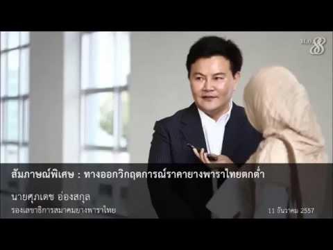 INTERVIEW : ทางออกวิกฤตการณ์ราคายางพาราตกต่ำ 2557