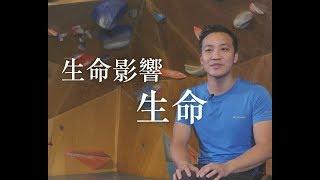 #StartfromLimit   香港人故事 - 黎志偉篇   生命影響生命