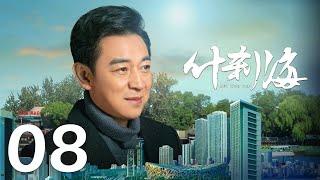【INDO SUB】Shi Cha Hai ❤ 什刹海 ❤ EP08 Liu Pei Qi, Lian Yi Ming, Cao Cui Fen, Gabrielle Guan