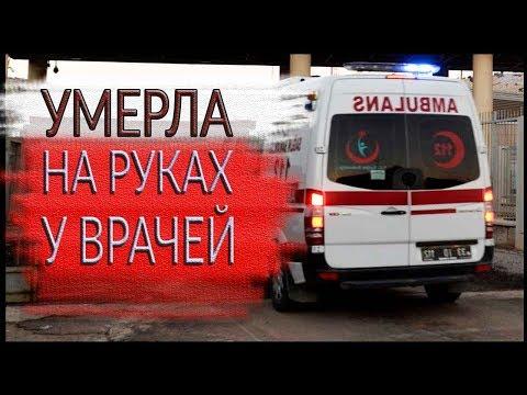 Умерла на руках у врачей. В Турции погибла девочка из России