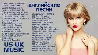 Популярные песни Слушайте бесплатно 2020 - Янглийские песни 2020 - Зарубежные песни Хиты