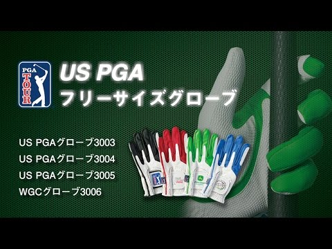 サイズ選びの悩みを解消するフリーサイズゴルフグローブ『US PGAグローブ3003』他全4商品を発売