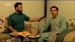 ویژه برنامه عیدی بامداد خوش - با همکار ما سمیر صدیقی سر زدیم به منزل مجیب عارض همکار خوب ما