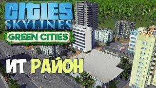 Cities Skylines | Информационно - технологический район #26