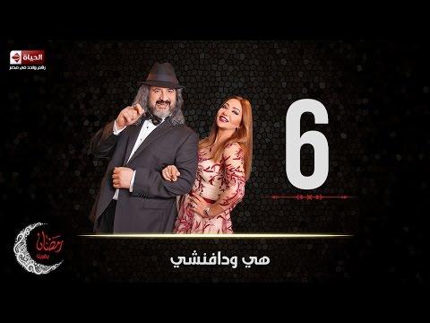 مسلسل هي ودافنشي | الحلقة السادسة (6) كاملة | بطولة ليلي علوي وخالد الصاوي