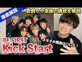 【徹底解説】Kick Start - BE:FIRST 楽曲の魅力を専門的に解説します(歌唱分析)
